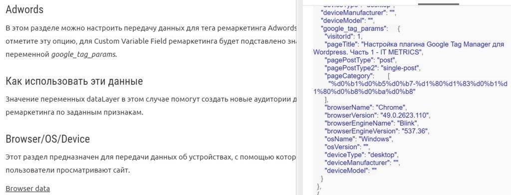 настройка google tag manager для вордпресс 3