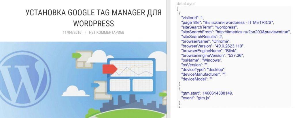 настройка google tag manager для вордпресс 2