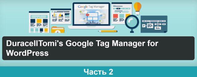 настройка google tag manager для wordpress - часть 2