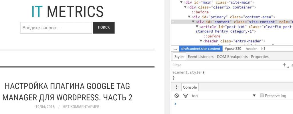 настройка google tag manager для wordpress - идентификатор элемента