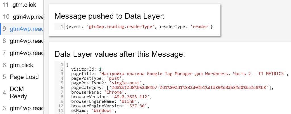 настройка google tag manager для wordpress - глубина прокрутки