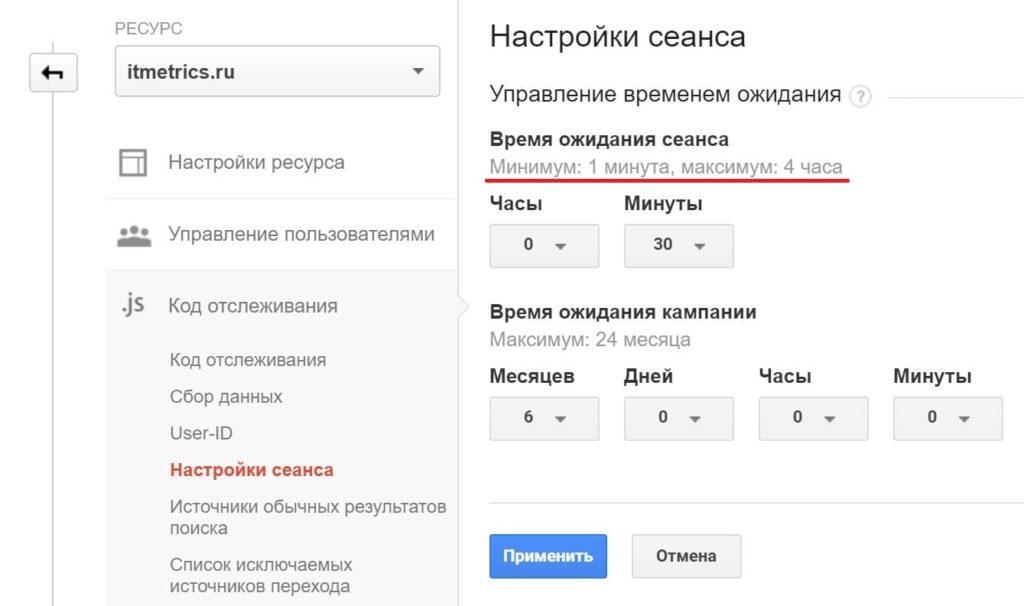 принудительное завершение сеанса Google Analytics - настройки сеанса GA
